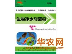 生物净水剂菌粉