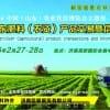 2016中国山东肥料(农资)产品交易暨信息交流会