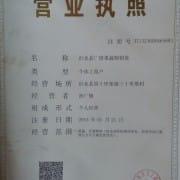 沂水县广修果蔬购销处
