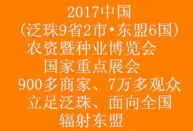 2017中国(泛珠•东盟)农资暨种业博览会