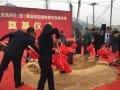 美丽健乳业田园牧歌农业综合体奠基仪式圆满举行