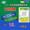 立刻肥促长剂猪催肥牛羊促长剂