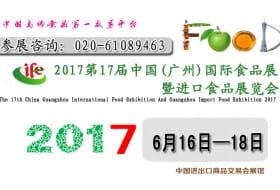 2017食品展览会