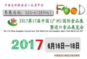 2017中国食品展览会