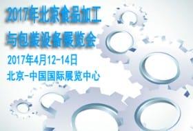 2017年中国国际食品包装机展