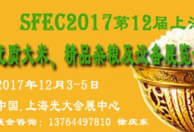 SFEC2017上海大米展览会