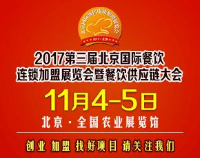 第三届北京国际餐饮连锁加盟展览会暨餐饮供应链大会