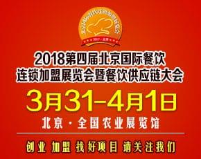 第四届北京国际餐饮连锁加盟展览会
