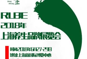 RLBE上海第六届养生品牌博览会(美丽源自养生而非抽脂整容)