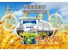 粪便秸秆发酵剂,有机肥发酵剂,腐熟剂,堆肥菌剂