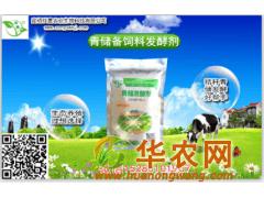 青储饲料发酵剂