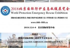 2018北京国际防护应急救援展览会