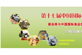 2019年北京国际食品加工展览会
