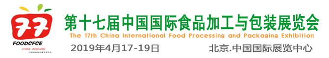 2019北京食品加工包装展