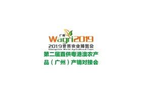第二届直供粤港澳农产品展及产销对接会