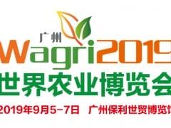 2019年广州国际新型肥料及种子展
