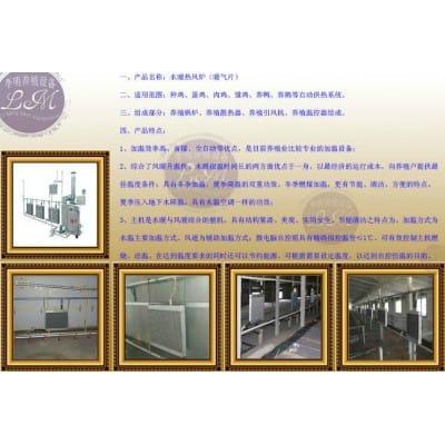 养殖锅炉 养殖设备 水暖锅炉 燃煤锅炉 鸡舍锅炉