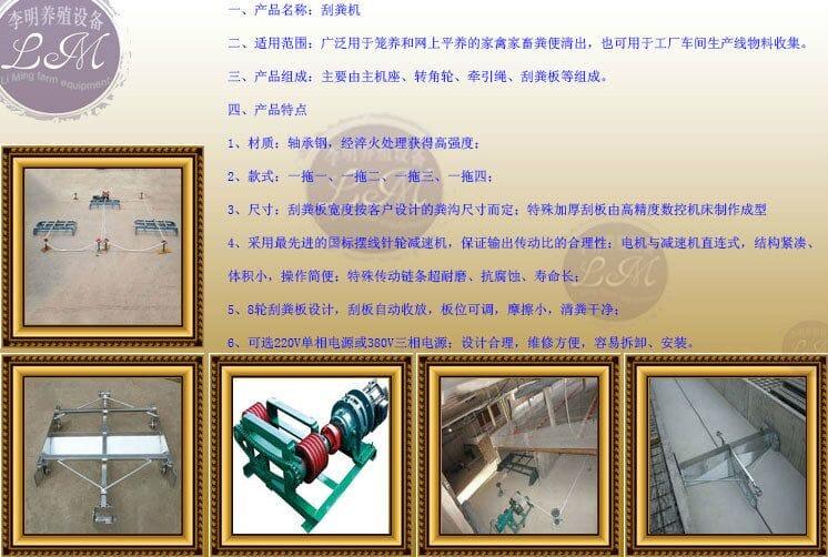 清粪机 养殖设备 履带式自动清粪机 自动刮粪机