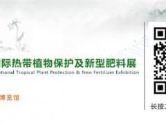 2019广州国际热带植物保护及新型肥料展