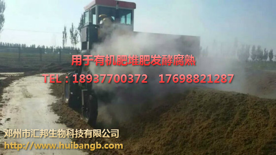 畜禽粪便使用汇邦有机肥发酵腐熟剂特点