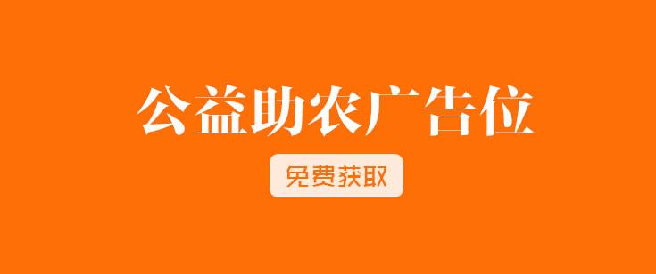 华农网公益广告位招租